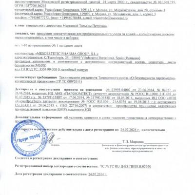 Сертификат mesoestetic x.prof