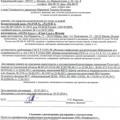 Сертификат GUNA крема Natur 5, Natur 2