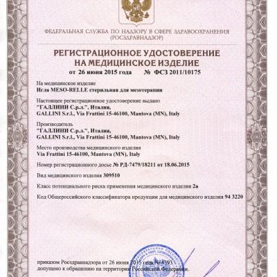 Регистрационное свидетельство иглы meso-relle